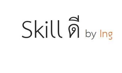 Skill ดี